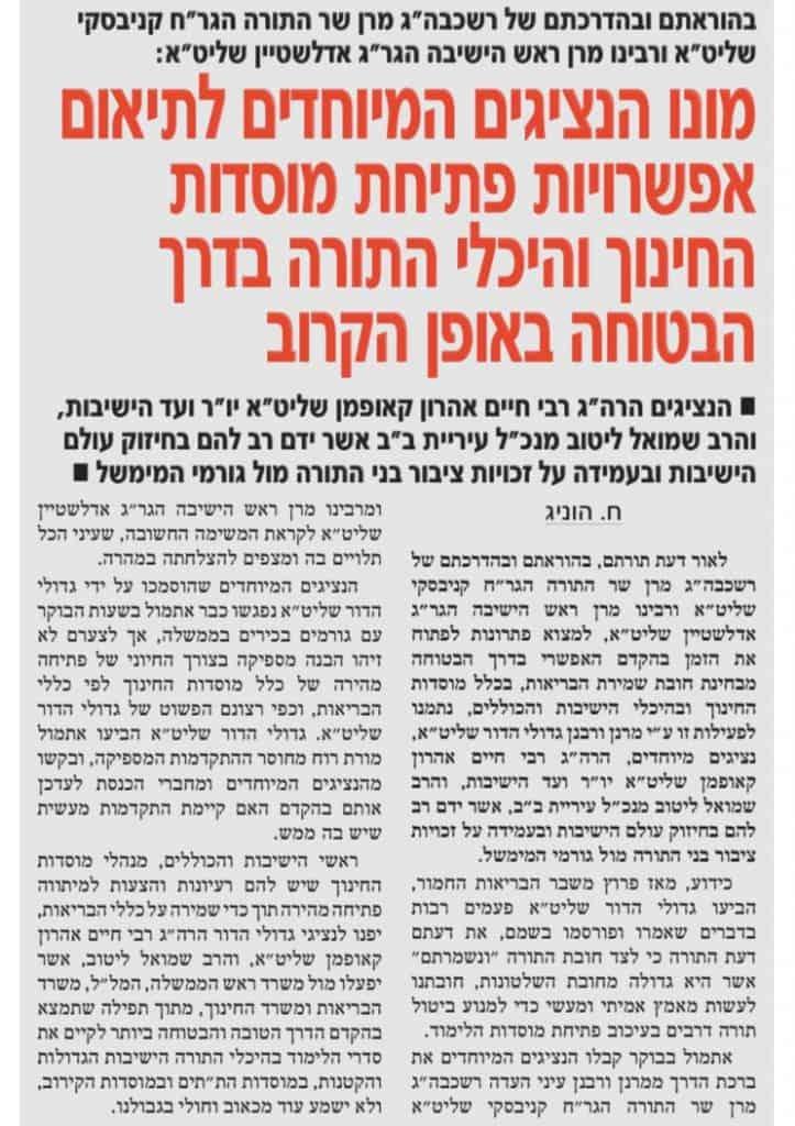 """כפי שפורסם לראשונה ב'המחדש': כעת בהודעה משותפת לבתי גדולי ישראל מרן הגר""""ח ומרן הגרי""""ג-כל הפרטים"""