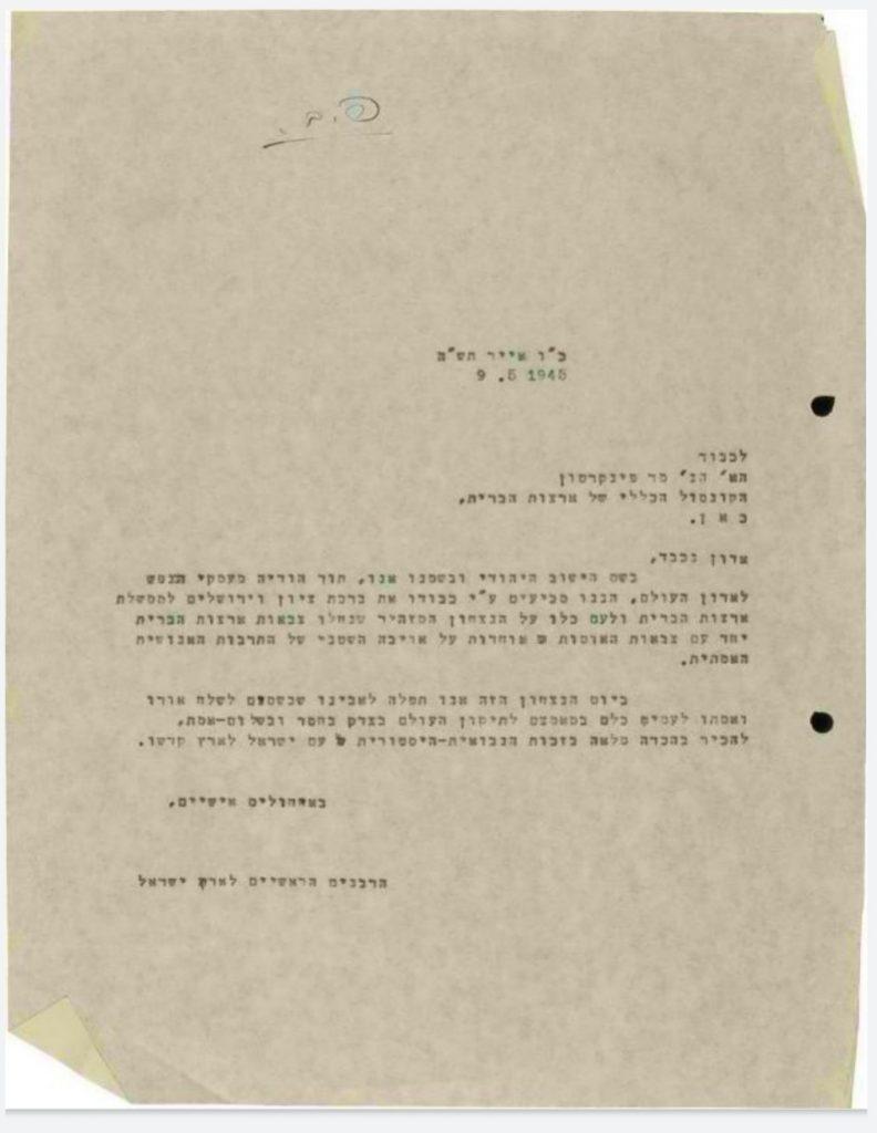 """השבוע לפני 75 שנה: הרבנים הראשיים במכתב הודיה לארה""""ב על סיום השואה"""