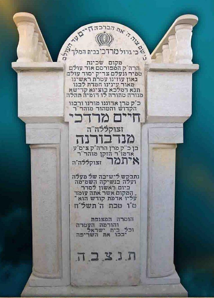 ישועה כפולה: סיפור הישועה הכפולה בציון ר' חיים מרדכי מנדבורנה