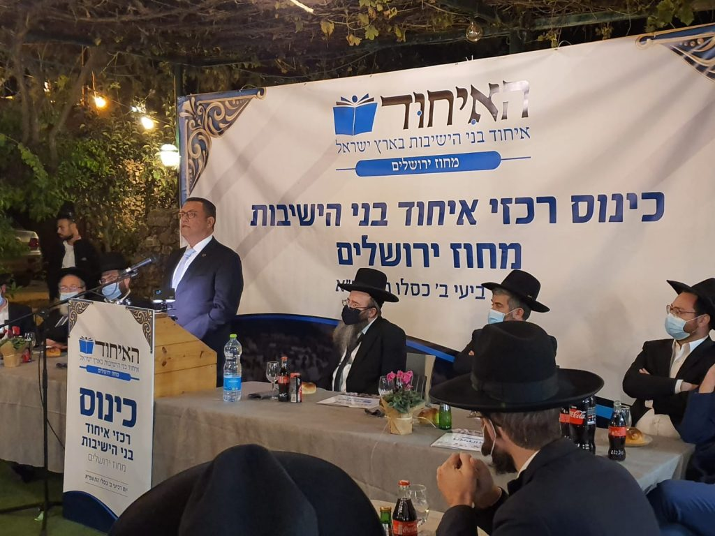 """כינוס הרכזים שע""""י איחוד בני הישיבות - מחוז ירושלים • גלריה"""