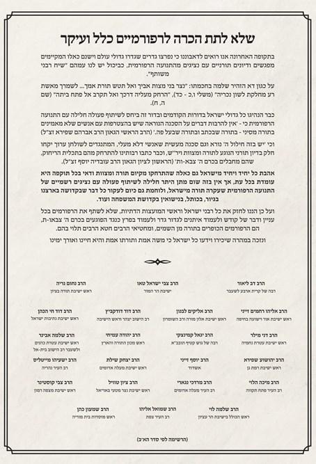 רבני הציונות הדתית במכתב מחאה נגד הרב שנפגש עם הרפורמים