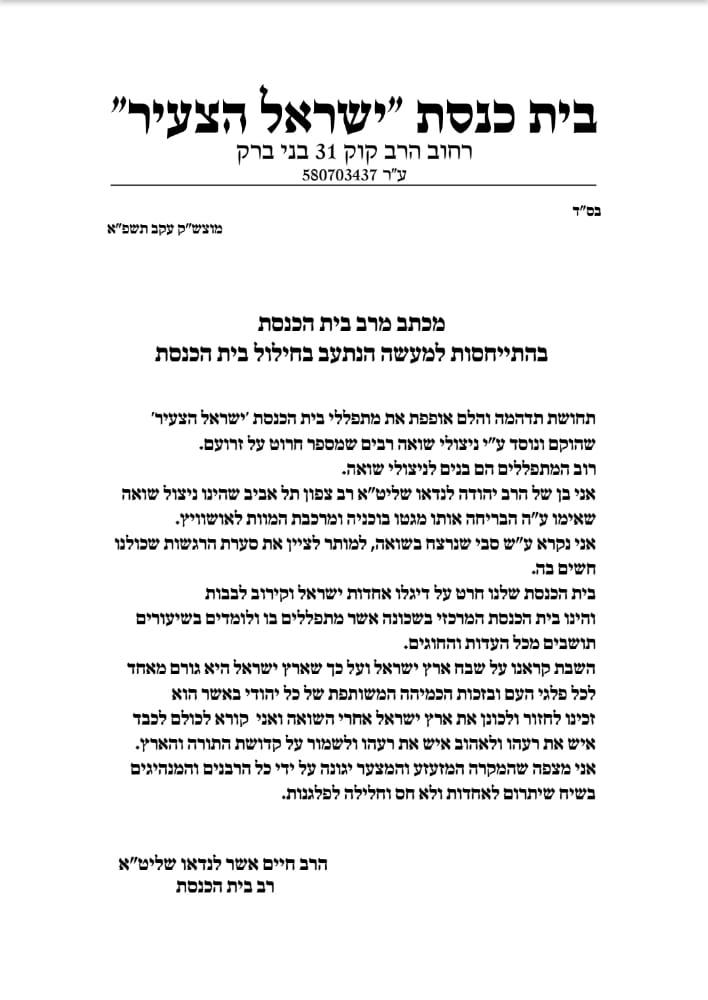 רב בית הכנסת שחולל: מתפללים אצלינו ניצולי שואה