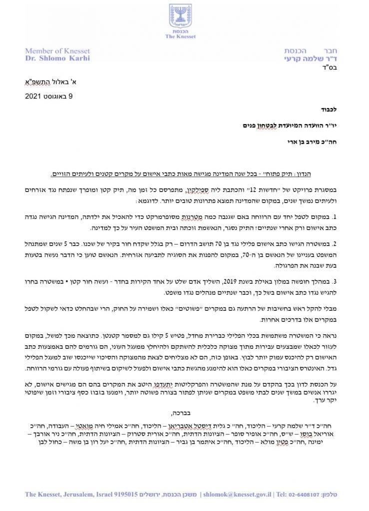 """ביוזמת קרעי: חברי הכנסת נגד כתבי אישום """"הזויים"""""""