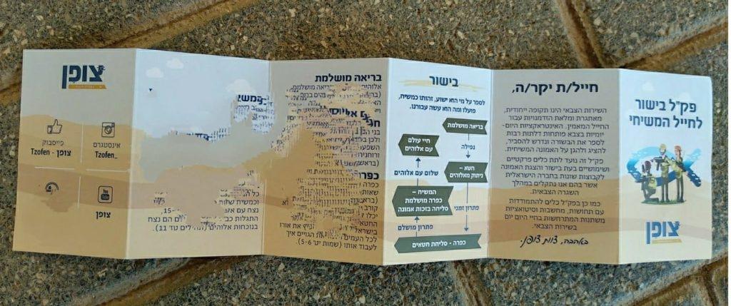"""יד לאחים לשר הביטחון גנץ: סלק מצה""""ל מיסיונרים"""