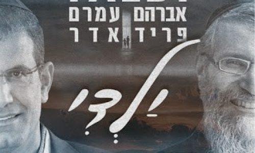 עמרם אדר & אברהם פריד - ילדי - תמונה