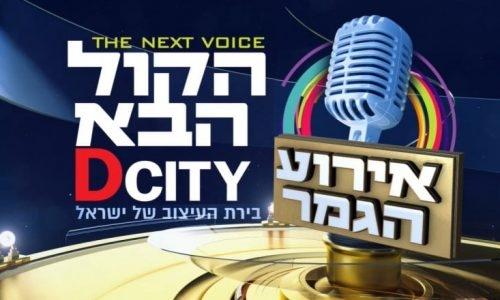 הגמר-הגדול-עונה-שלישית-הקול-הבא-840x440c