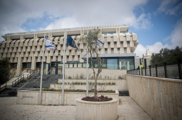 בניין בנק ישראל בירושלים - יונתן סינדל / פלאש 90
