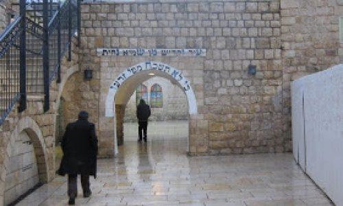 הכניסה לרבי שמעון בר יוחאי