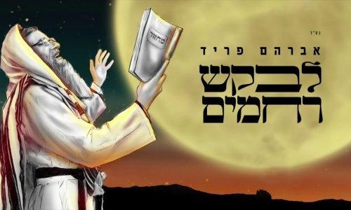 אברהם פריד - לבקש רחמים
