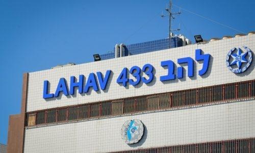 בניין יחידת החקירות להב 433 /// צילום: פלאש 90