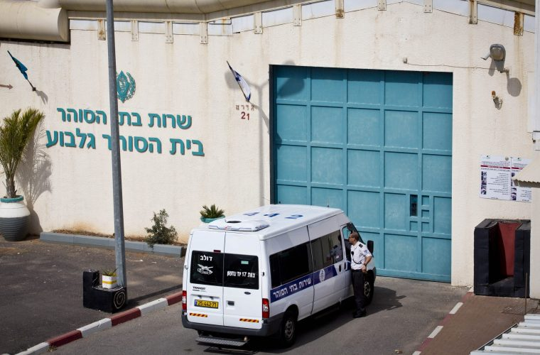 בית הסוהר גלבוע | צילום:  Moshe Shai/FLASH90