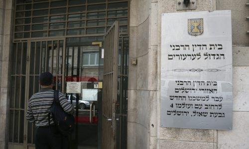 בית הדין הרבני בירושלים   צילום: Nati Shohat/Flash 90