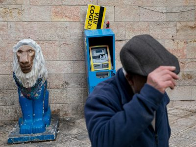 An ATM machine in central Jerusalem on December 11, 2019. Photo by Olivier Fitoussi/Flash90 *** Local Caption ***כספומטבנקמרכז העיראילוסטרציה
