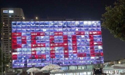 בניין העייריה בתל אביב מואר עם המילה שלום לאחר הסכם השלום עם איחוד האמירויות /// צילום : פלאש 90