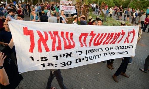 הפגנות מול ביתה של איילת שקד // צילום: פלאש 90