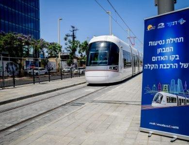 נסיעת מבחן בקו האדום של הרכבת הקלה בפתח תקווה | צילום:  Avshalom Sassoni/Flash90