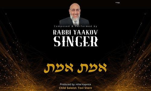 Yaakov Singer - Ata Echod Youtube Panel